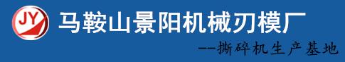 马鞍山景阳机械刃模厂